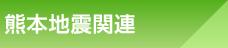 熊本地震関連