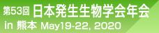 第53回日本発生生物学会年会 2020.5.19-22