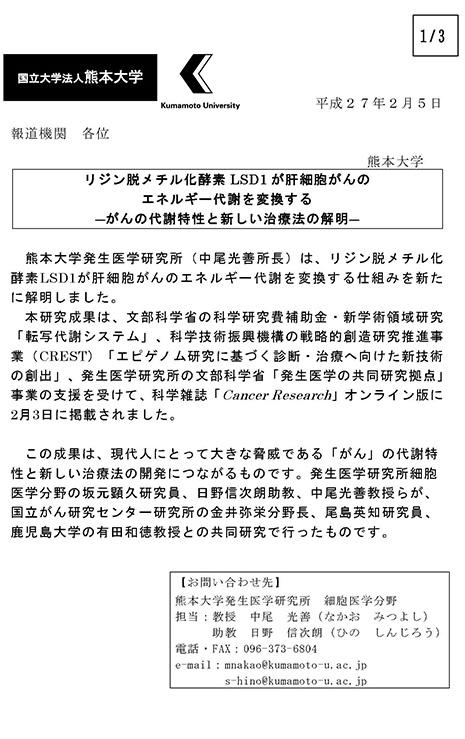 sakamoto2015feb_1