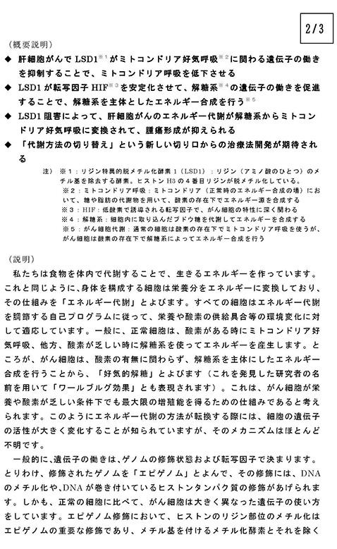 sakamoto2015feb_2