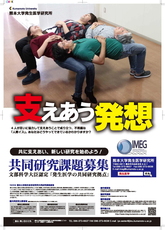 hassei_poster20151201