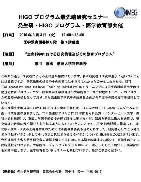 seminar20150303_j